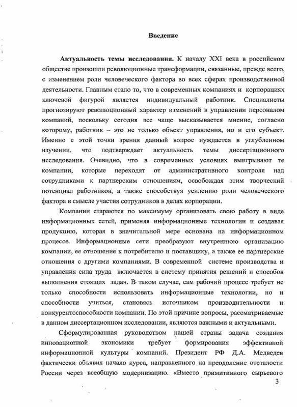 Содержание Информация как средство социального управления в современных корпорациях: российский и зарубежный опыт