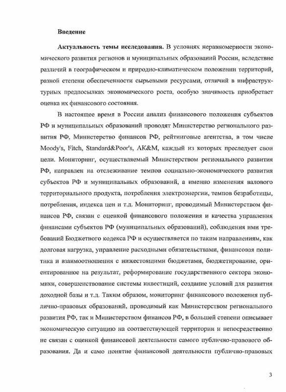 Содержание Формирование финансовых показателей деятельности публично-правовых образований