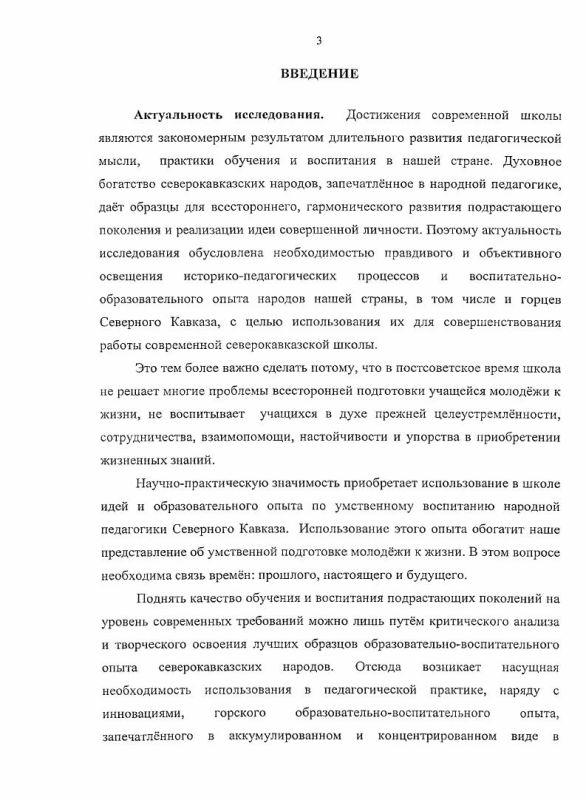 Содержание Содержание и формы умственного воспитания подрастающего поколения в народной педагогике Северного Кавказа