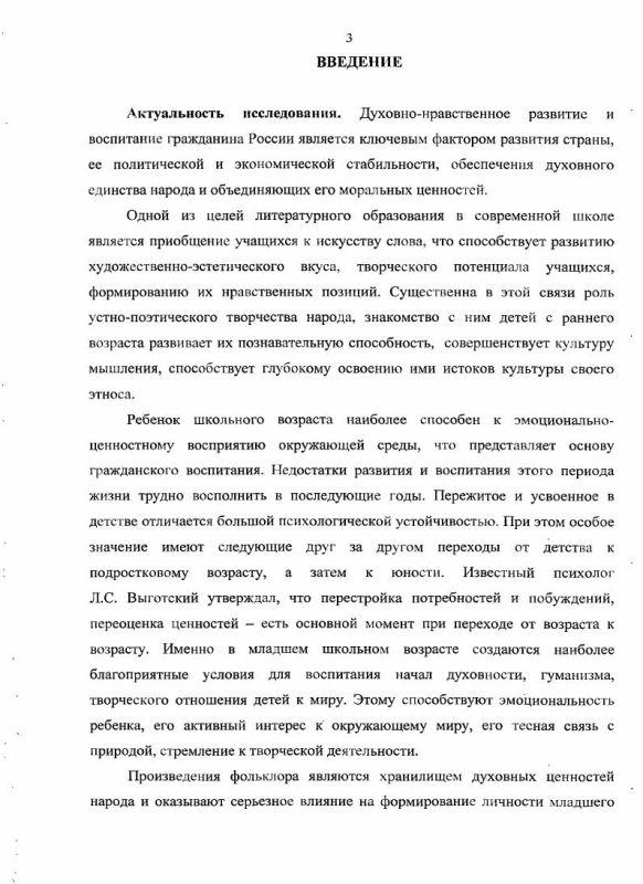 Содержание Методика приобщения учащихся начальных классов якутской школы к героическому эпосу олонхо
