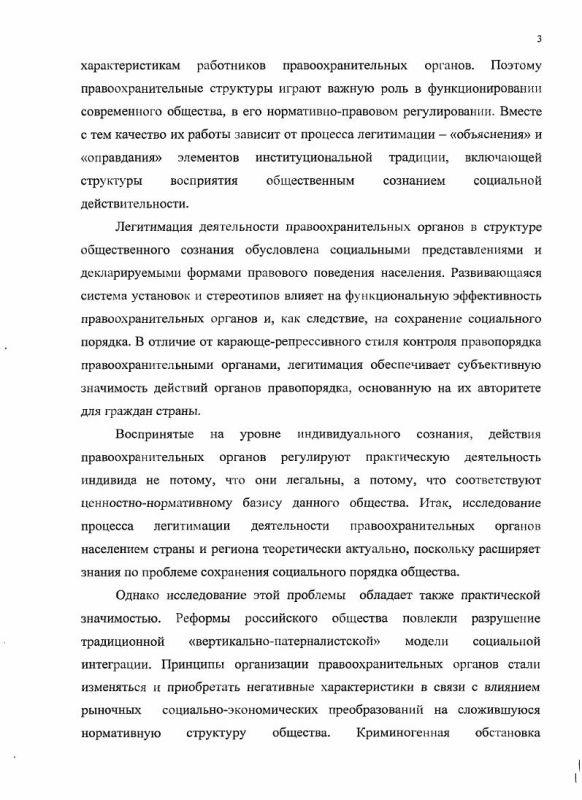 Содержание Легитимация деятельности правоохранительных структур в современной России и регионе