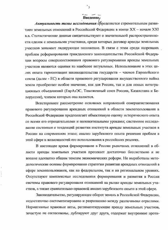 Содержание Институт аренды земельных участков в российском законодательстве и законодательстве государств-членов Европейского Союза