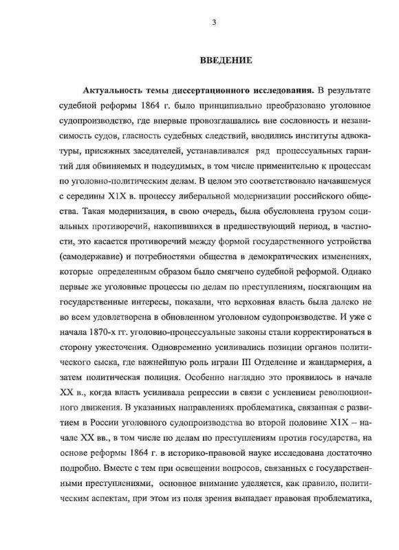 Содержание Стадия судебного рассмотрения в уголовно-политических процессах в Российской империи пореформенного периода (1864 г. - начало XX в.): законодательное регулирование и особенности правоприменительной практики