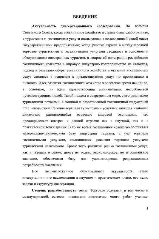 Содержание Механизм развития мирового рынка гостиничных услуг и российского гостиничного хозяйства