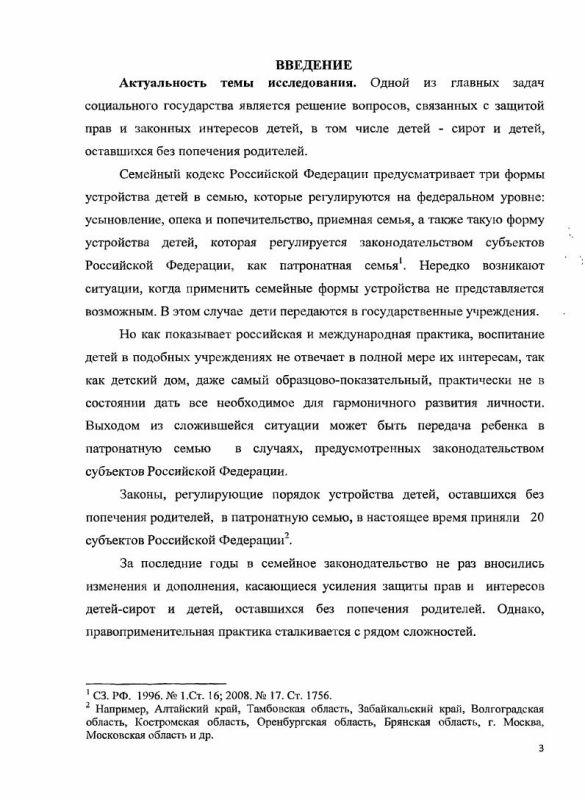 Содержание Правовое регулирование договора об устройстве ребенка в патронатную семью в Российской Федерации