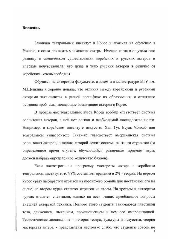 Содержание Особенности обучения корейских актеров в русской театральной школе