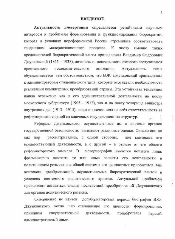 Содержание В.Ф. Джунковский: политические взгляды и государственная деятельность : конец XIX - начало XX в.