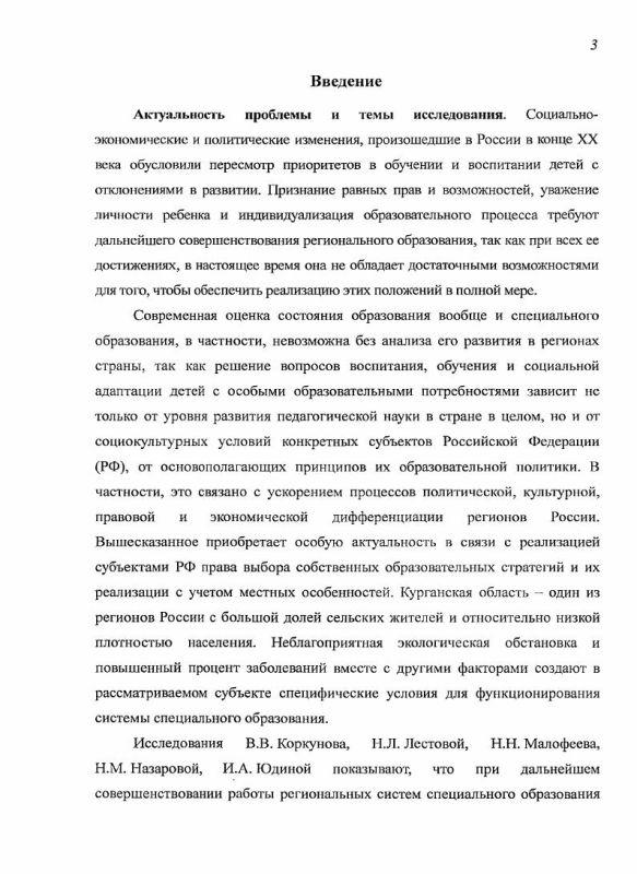Содержание Генезис системы специального образования Курганской области : с начала XVIII века