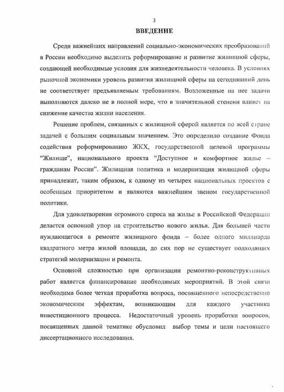 Содержание Методические основы регулирования инвестиционных процессов воспроизводства жилищного фонда крупного города : на примере Санкт-Петербурга