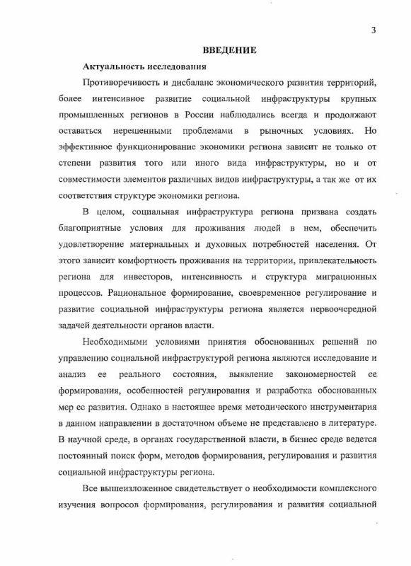Содержание Формирование, регулирование и развитие социальной инфраструктуры региона : на материалах Приволжского федерального округа