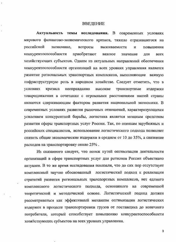 Содержание Логистический подход как эффективный способ реализации региональной стратегии развития транспортного комплекса : на примере Архангельской области