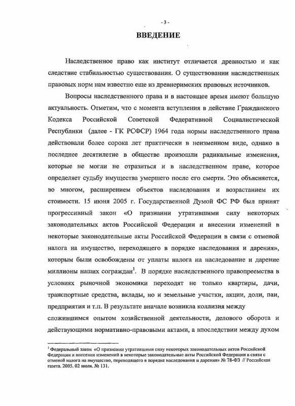 Содержание Судебное толкование норм российского права при рассмотрении судами общей юрисдикции наследственных споров