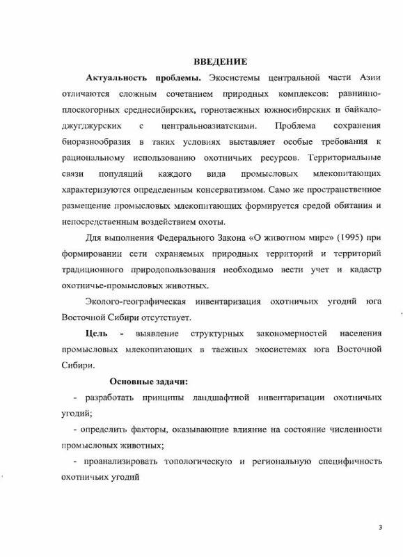 Содержание Ландшафтно-видовой подход к оценке размещения промысловых животных юга Восточной Сибири