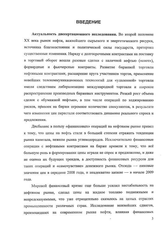 Содержание Мировой и российский нефтяной рынок : финансовые инструменты регулирования