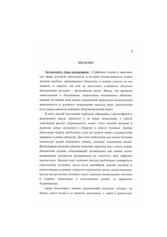 Содержание Религиозно-философское учение Джалолуддина Руми