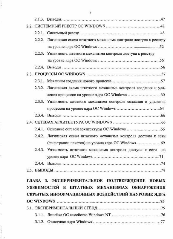 Содержание Модели и средства выявления угроз нарушения информационной безопасности штатных механизмов обнаружения скрытых информационных воздействий в ядре OC WINDOWS