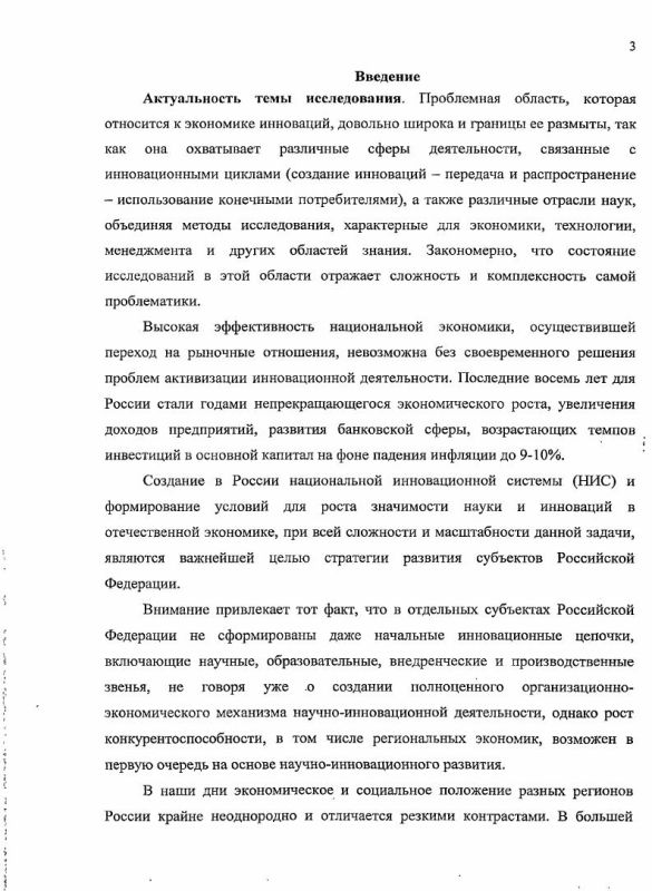 Содержание Организационно-экономический механизм управления инновационной активностью в регионе : на материалах Кабардино-Балкарской Республики