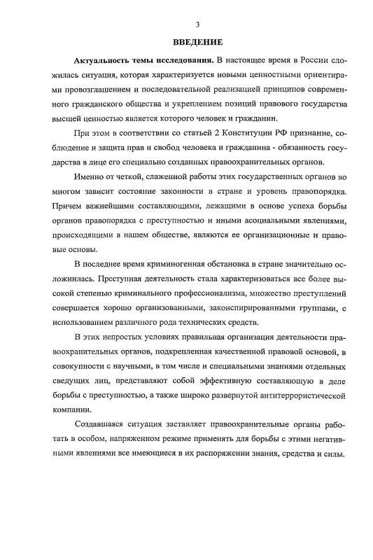 Содержание Организационные и правовые основы деятельности специалиста-кинолога : на примере органов внутренних дел