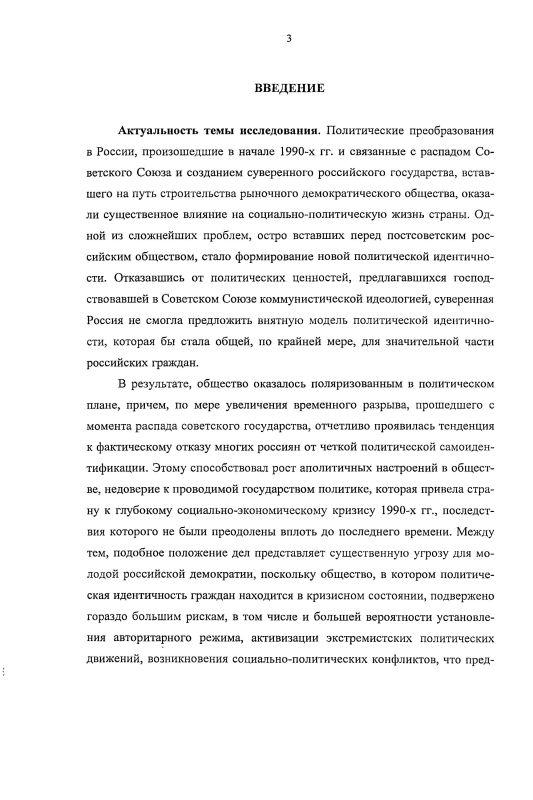 Содержание Политическая идентичность граждан постсоветской России : модели и технологии формирования