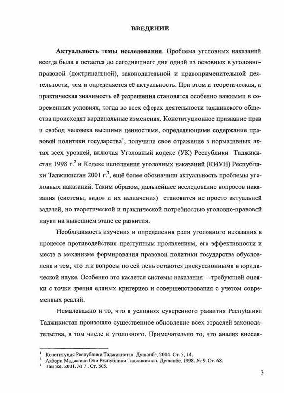 Содержание Наказание по уголовному праву Таджикистана : система, виды наказаний и их назначение