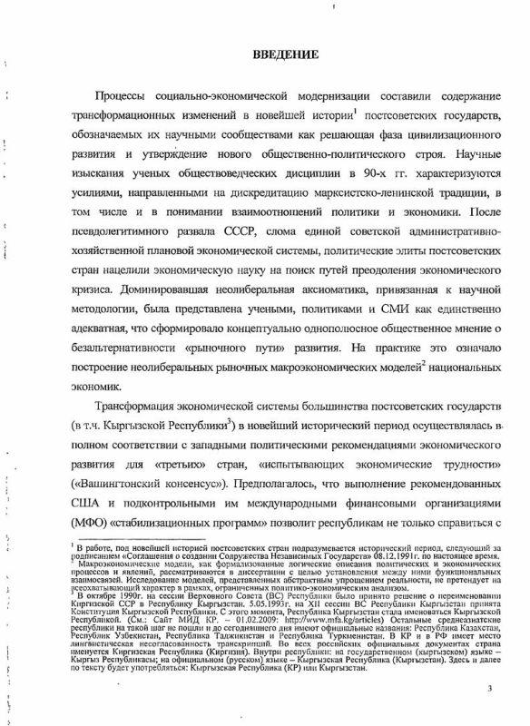 Содержание Влияние глобальных факторов на экономическую политику постсоветских стран : на примере Кыргызской Республики