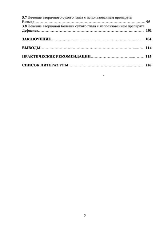 Содержание Комплексная терапия аденовирусных офтальмоинфекций и вторичного сухого глаза