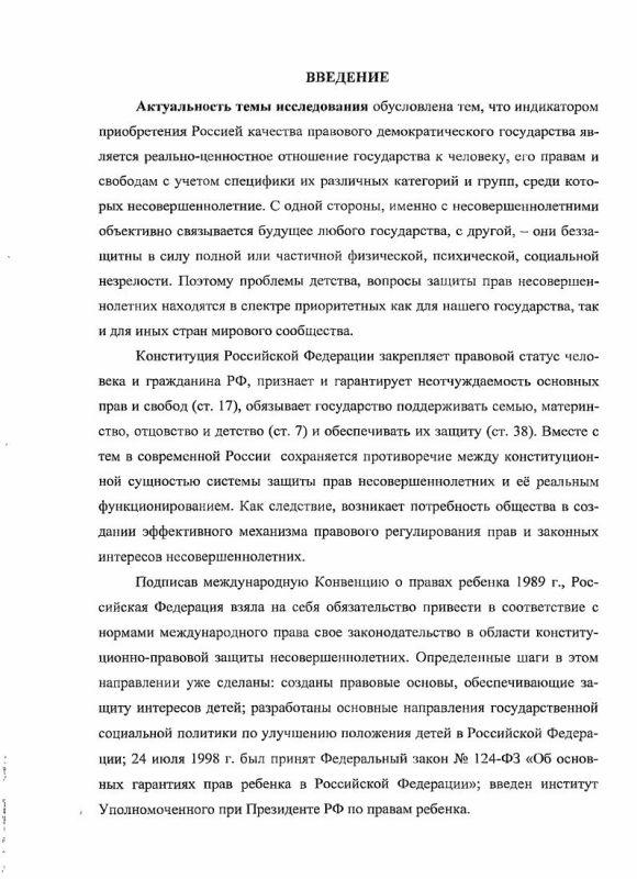 Содержание Конституционно-правовая защита несовершеннолетних в современной России : на примере Центрального федерального округа