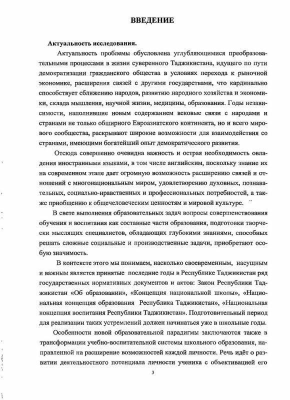 Содержание Формирование интеллектуально-прогностического потенциала обучающихся английскому языку в условиях оптимизации довузовского периода : на материалах Республики Таджикистан