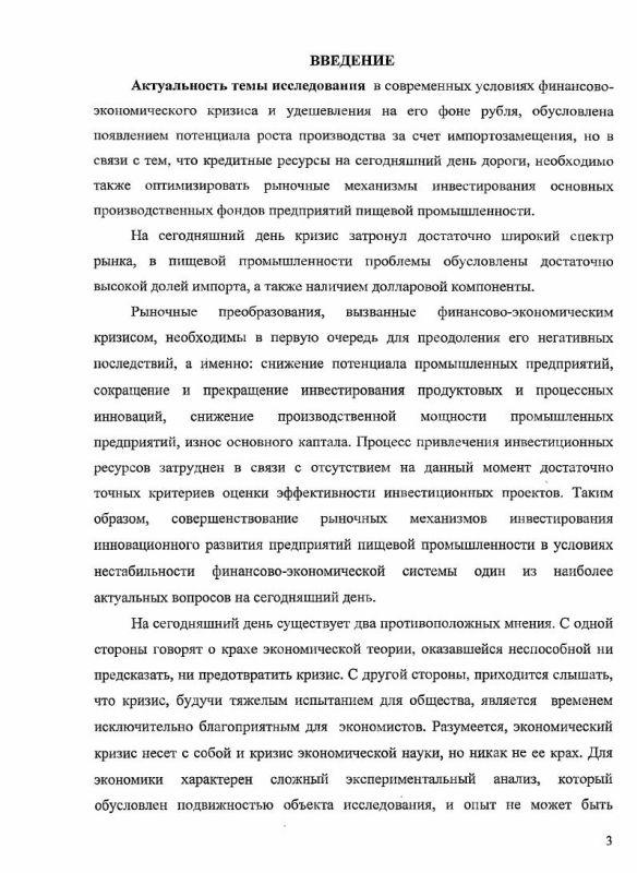 Содержание Совершенствование механизма инвестирования инновационного развития предприятий пищевой промышленности : на примере Республики Татарстан