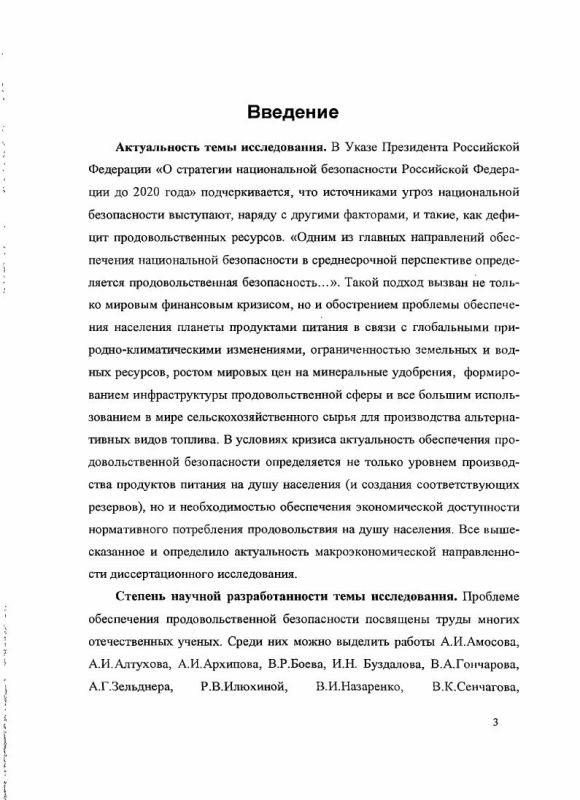 Содержание Макроэкономические аспекты обеспечения продовольственной безопасности России