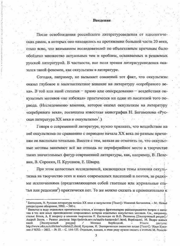 Содержание Русская постмодернистская литература и оккультизм