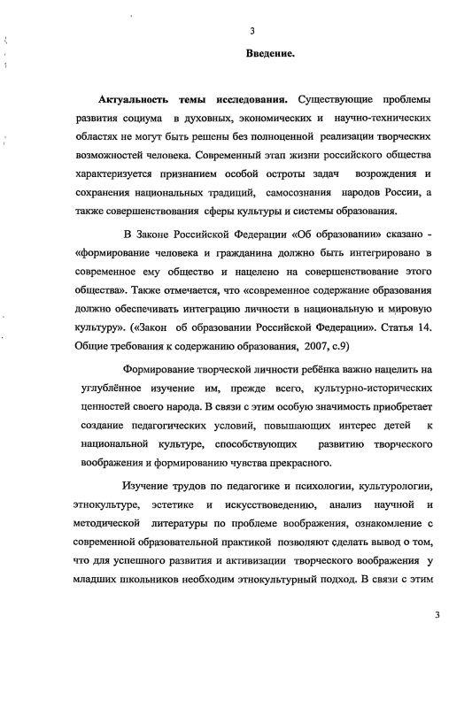 Содержание Развитие творческого воображения младших школьников при освоении русского фольклора