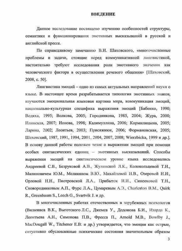 Содержание Эмотивные высказывания в русской и английской прессе