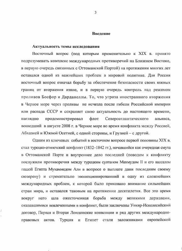 Содержание Черноморский флот России и турецко-египетский конфликт 30-х годов XIX века