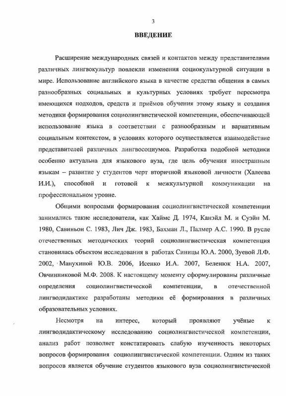 Содержание Методика формирования социолингвистической компетенции на материале аудиотекстов : английский язык, языковой вуз