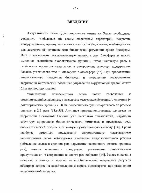 Содержание Динамика растительного покрова вторичных лесов в фоновом районе Архангельской области