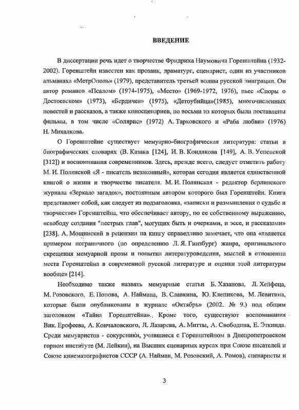 Содержание Ф.М. Достоевский в художественном восприятии Ф.Н. Горенштейна