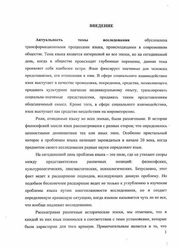Содержание Тематизация языка: историко-философский аспект