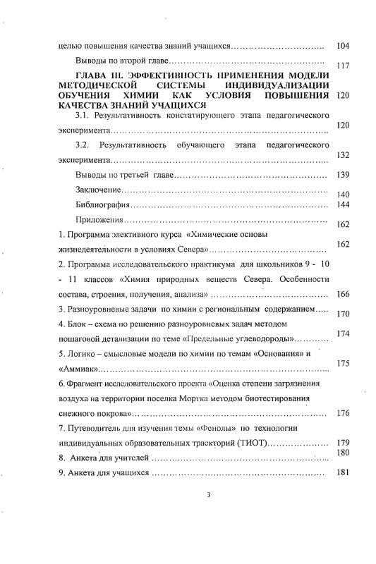 Содержание Индивидуализация обучения химии как условие повышения качества знаний учащихся : на примере Ханты-Мансийского автономного округа