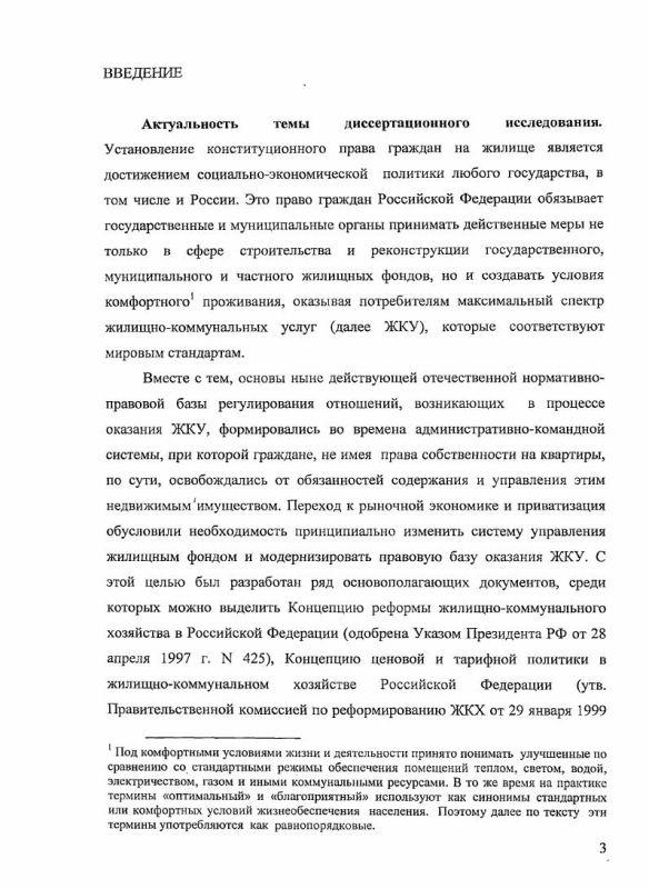 Содержание Жилищно-коммунальные услуги как объект гражданско-правового регулирования в Российской Федерации