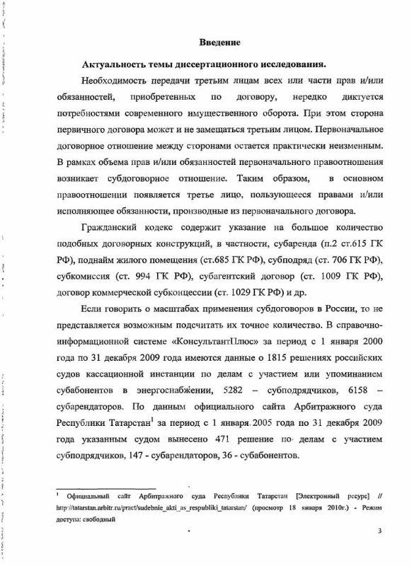 Содержание Субдоговор как форма участия третьего лица в обязательстве