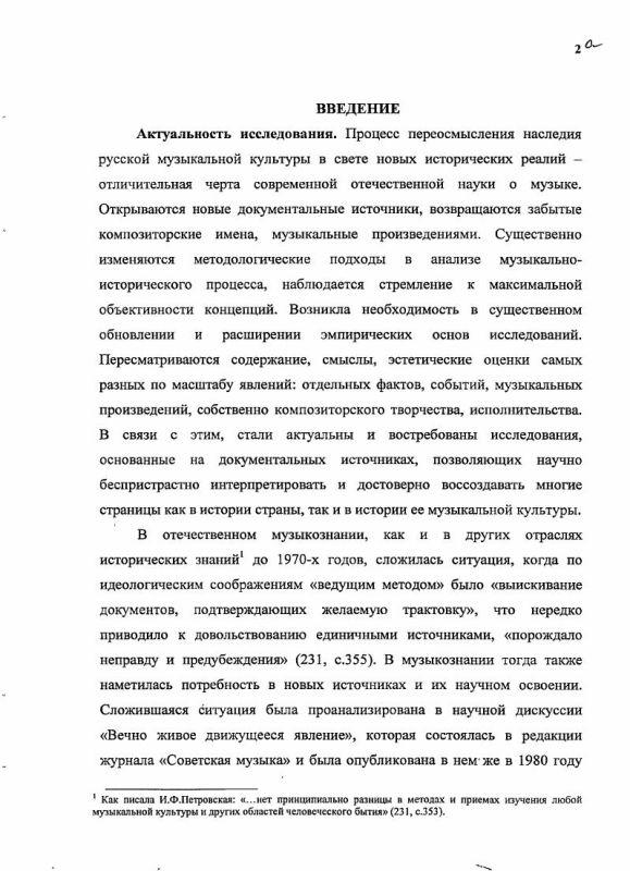 Содержание Личная библиотека П.И. Чайковского как источник изучения его творческой биографии