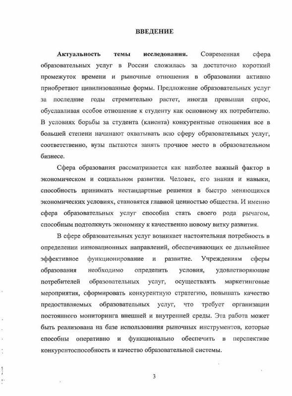 Содержание Обеспечение развития сферы образовательных услуг на основе использования рыночных инструментов : на материалах Ставропольского края