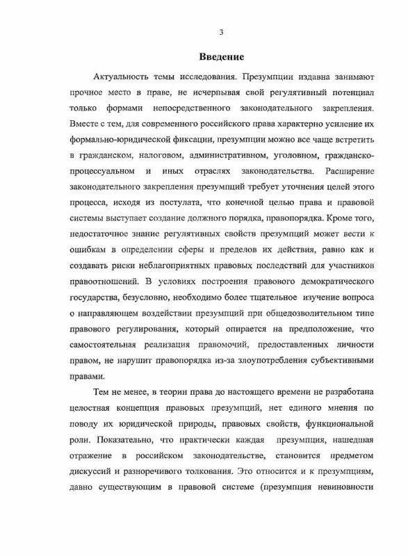 Содержание Презумпции в российском праве