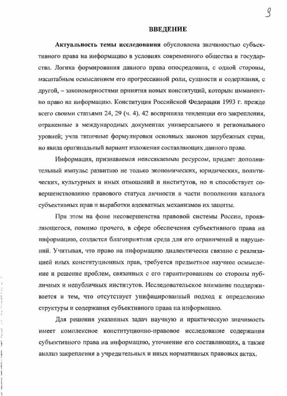 Содержание Гарантии реализации субъективного права на информацию : конституционно-правовой аспект