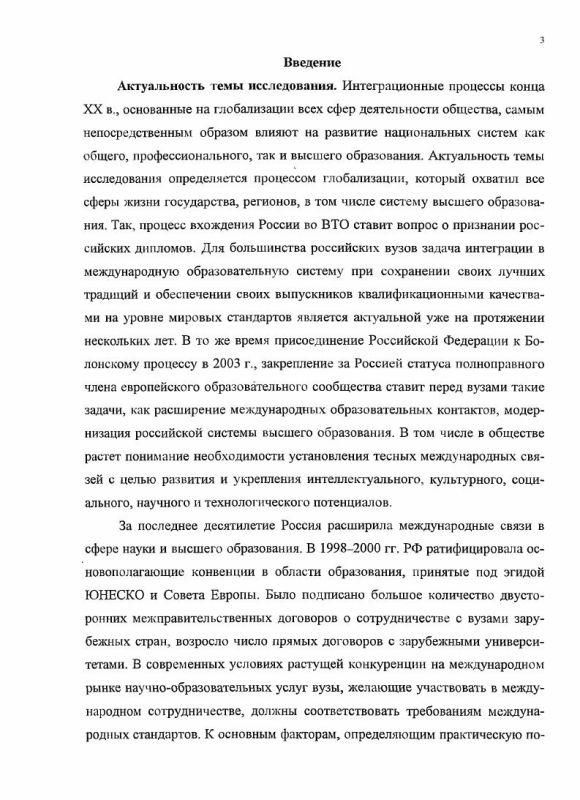 Содержание Международная деятельность вузов Кемеровской области : конец 1980-х - 2010 гг.