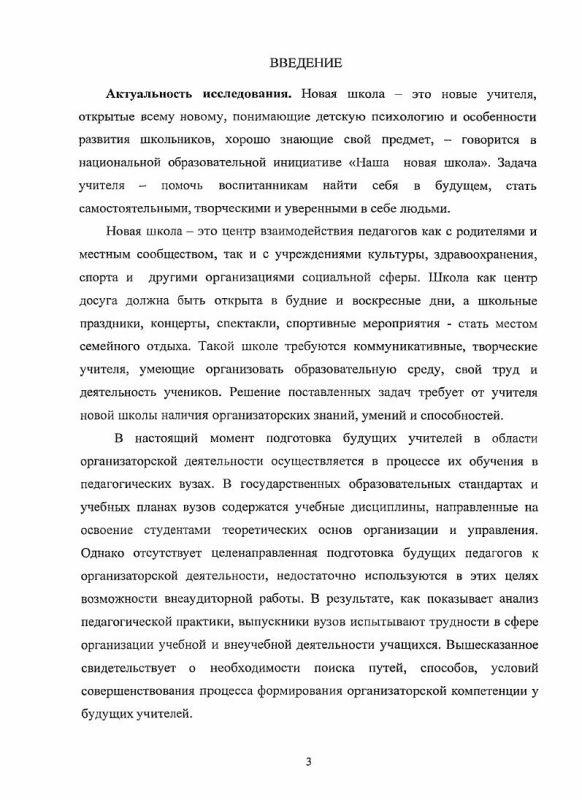 Содержание Формирование организаторской компетенции у студентов педагогического вуза в системе деятельности студенческого клуба