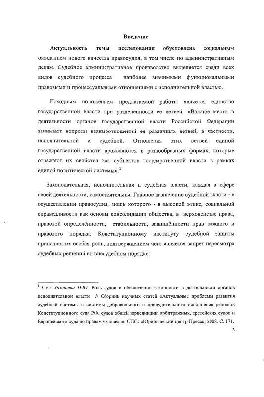 Содержание Судопроизводство по административным делам : вопросы теории и практики