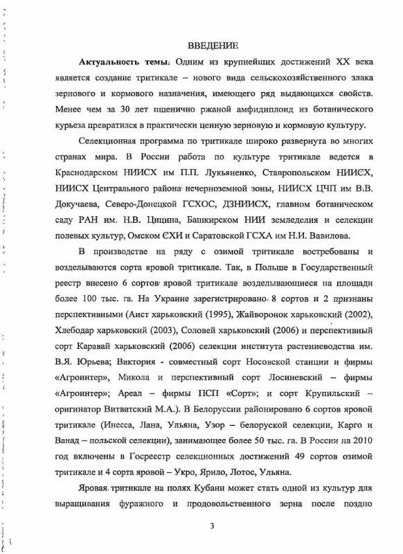 Содержание Изучение и создание исходного материала яровой тритикале в Краснодарском крае
