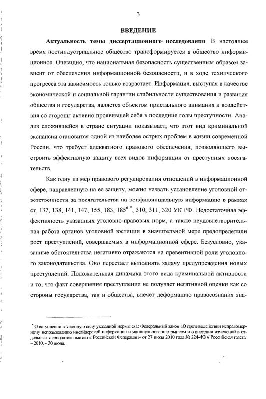 Содержание Ответственность за посягательства на конфиденциальную информацию по российскому уголовному праву